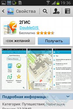 Samsung Apps на Samsung Galaxy Fame. Рис. 2