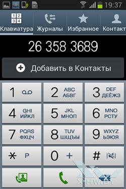 Звонилка на Samsung Galaxy Fame