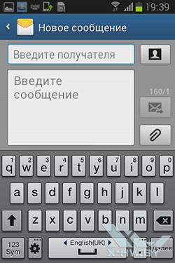 Новое SMS-сообщение на Samsung Galaxy Fame