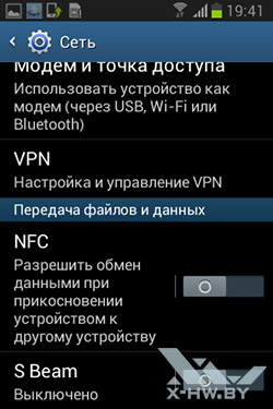 Настройки сети на Samsung Galaxy Fame. Рис. 1