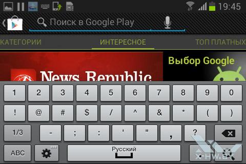 Клавиатура на Samsung Galaxy Fame. Рис. 4