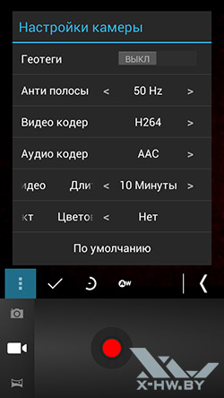 Интерфейс камеры Highscreen Boost. Рис. 10