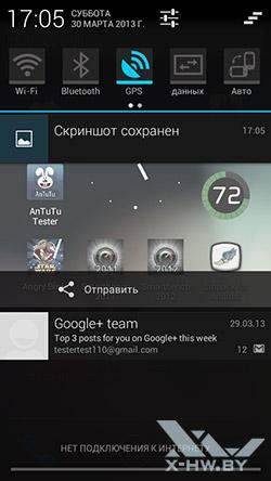 Скриншоты Highscreen Boost. Рис. 2