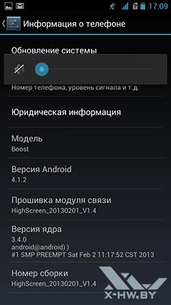 Скриншоты Highscreen Boost. Рис. 10