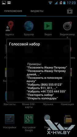 Скриншоты Highscreen Boost. Рис. 17