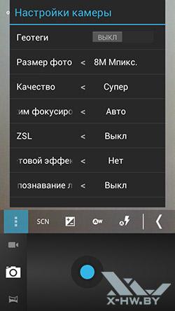 Интерфейс камеры Highscreen Boost. Рис. 6