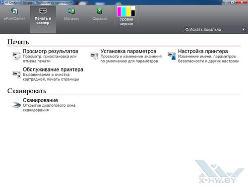 Помощник по принтеру HP Deskjet 6520. Печать и сканер