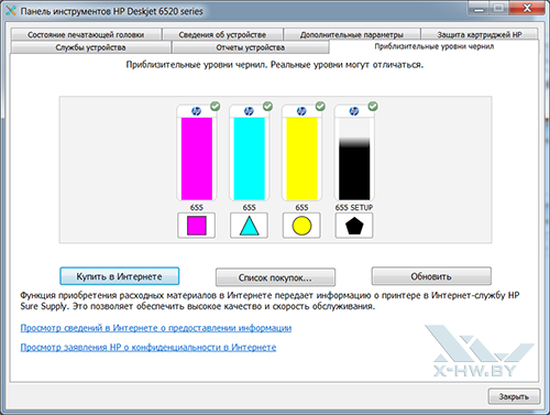 Панель инструментов HP Deskjet 6520