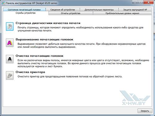 Панель инструментов HP Deskjet 6520. Службы устройств