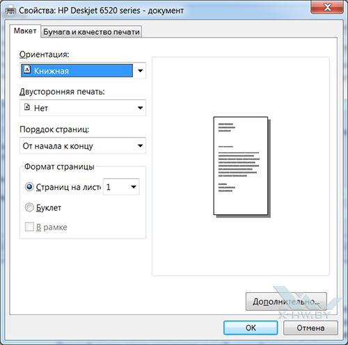 Свойства: HP Deskjet 6520
