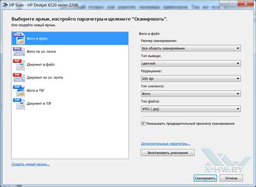 HP Scan HP Deskjet 6520