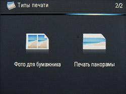 Меню HP Deskjet Ink Advantage 6525. Рис. 3