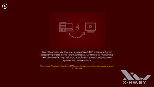 Toshiba Media Player by sMedio Truelink+ на Toshiba Satellite L950D-DBS. Рис. 2
