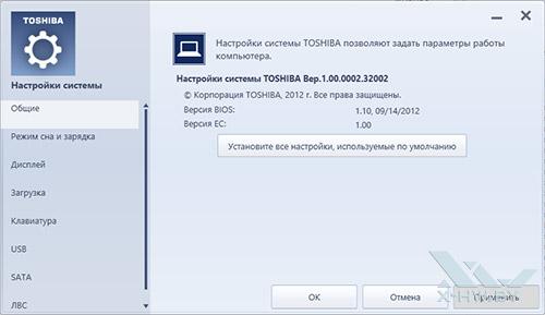 Настройки Toshiba на Toshiba Satellite L950D-DBS. Рис. 1