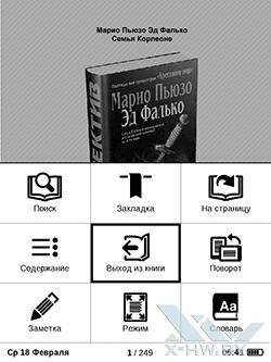 PocketBook Basic New 613. Выход из книги