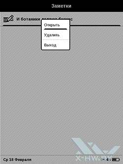 PocketBook Basic New 613. Заметки. Рис. 1