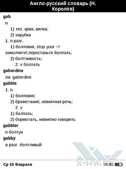 PocketBook Basic New 613. Словарь. Рис. 1