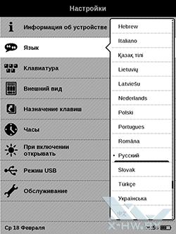 PocketBook Basic New 613. Настройки языка