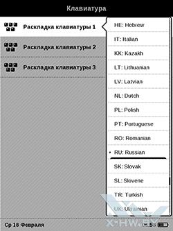PocketBook Basic New 613. Раскладка клавиатуры