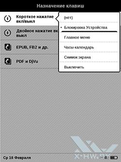 PocketBook Basic New 613. Назначение клавиш