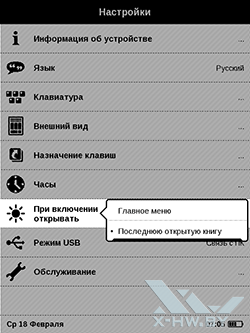 PocketBook Basic New 613. Главное меню