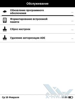 PocketBook Basic New 613. Обслуживание