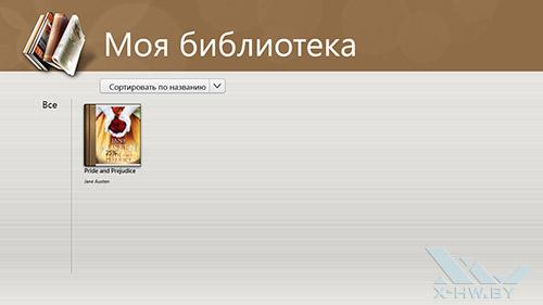 Моя библиотека на ASUS VivoTab RT. Рис. 1