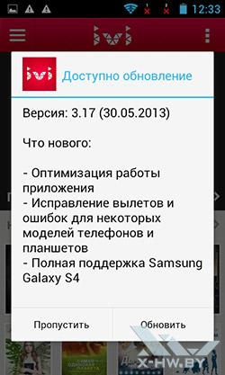 Клиент ivi.ru на Lexand Callisto. Рис. 1