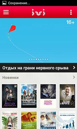 Клиент ivi.ru на Lexand Callisto. Рис. 2