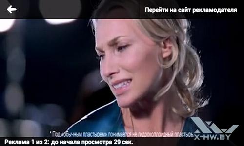 Клиент ivi.ru на Lexand Callisto. Рис. 4