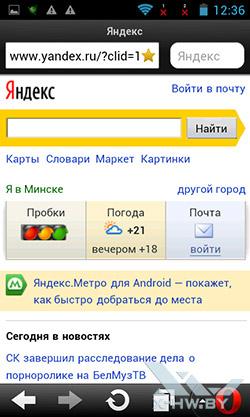 Поиск Яндекса на Lexand Callisto