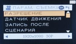 Меню AdvoCam-FD4 Profi. Параметры съемки. Рис 1