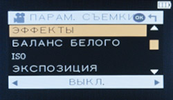 Меню AdvoCam-FD4 Profi. Параметры съемки. Рис 2