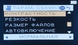 Меню AdvoCam-FD4 Profi. Параметры съемки. Рис 3