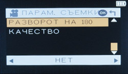 Меню AdvoCam-FD4 Profi. Параметры съемки. Рис 4