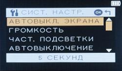 Меню AdvoCam-FD4 Profi. Системные настройки