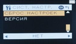 Меню AdvoCam-FD4 Profi. Системные настройки. Рис. 2