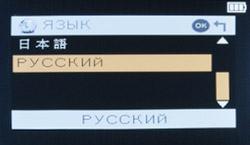 Меню AdvoCam-FD4 Profi. Настройки языка