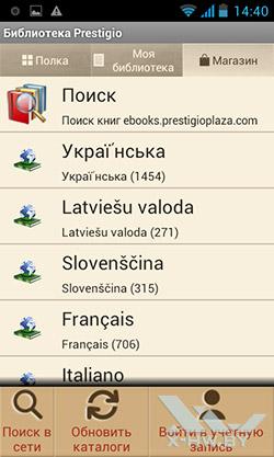 Приложение eReader Prestigio на Prestigio MultiPhone 4300 DUO. Рис. 2