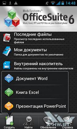 OfficeSuite Pro на Prestigio MultiPhone 4300 DUO. Рис. 1