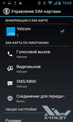 Приложение для звонков Prestigio MultiPhone 4300 DUO. Рис. 1