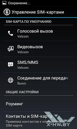 Приложение для звонков Prestigio MultiPhone 4300 DUO. Рис. 2