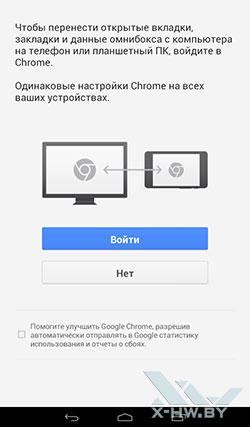 Брайзер Chrome на HP Slate 7. Рис. 1