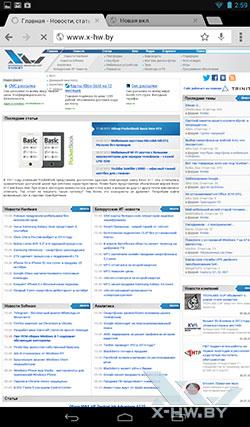 Брайзер Chrome на HP Slate 7. Рис. 2