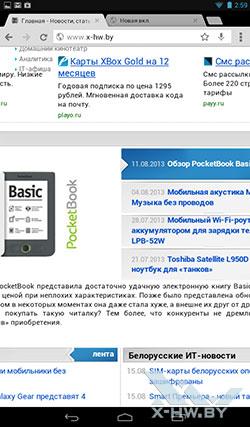 Брайзер Chrome на HP Slate 7. Рис. 3
