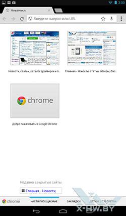 Брайзер Chrome на HP Slate 7. Рис. 4