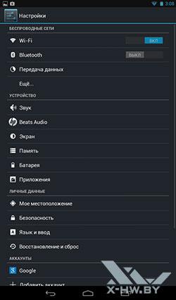 Настройки beats.audio на HP Slate 7. Рис. 1