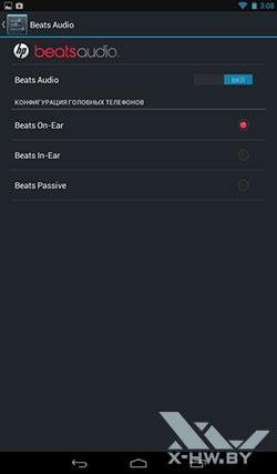 Настройки beats.audio на HP Slate 7. Рис. 2