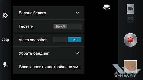 Настройки съемки видео камерой Highscreen Omega Prime XL. Рис. 1