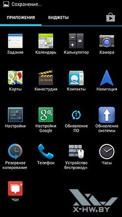 Приложения Highscreen Alpha R. Рис. 2